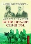 Ratni ciljevi Srbije 1914.