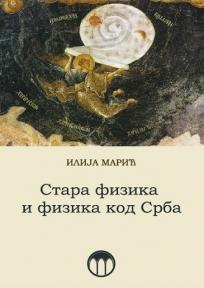 Stara fizika i fizika kod Srba