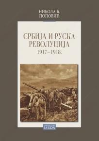 Srbija i ruska revolucija 1917-1918.
