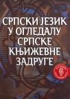 Srpski jezik u ogledalu Srpske književne zadruge