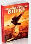 Velike srpske bitke