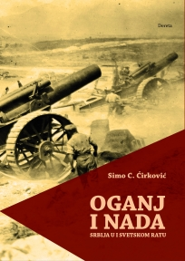 Oganj i nada - Srbija u prvom svetskom ratu