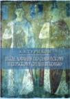 Studije iz slovenskog i srpskog srednjeg veka