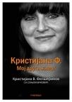 Kristijana F. Moj drugi život