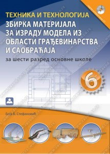 Zbirka materijala za tehničko obrazovanje - 6. razred osnovne škole