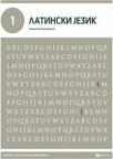 Latinski jezik, udžbenik za I razred medicinske škole