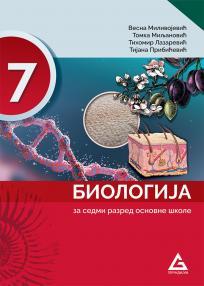 Biologija 7, udžbenik