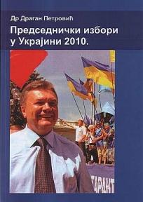 Predsednički izbori u Ukrajini 2010.