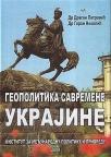 Geopolitika savremene Ukrajine
