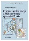 Regionalna i susedska saradnja za održivi razvoj Srbije u prvoj dekadi 21. veka