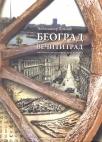 Beograd večiti grad - ćirilica