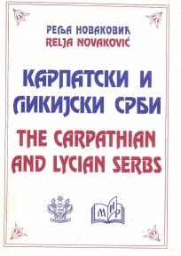 Karpatski i likijski Srbi