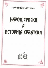 Narod srpski, a istorija hrvatska