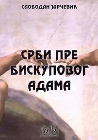 Srbi pre biskupovog Adama