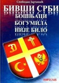 Bivši Srbi Bošnjaci - bogumila nije bilo