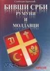 Bivši Srbi - Rumuni i Moldavci