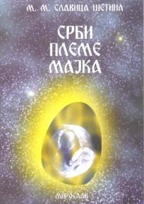 Srbi pleme majka