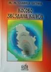"""Kosovo - """"Zvezdana kapija"""""""