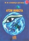 Atom života