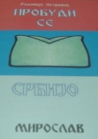 Probudi se Srbijo