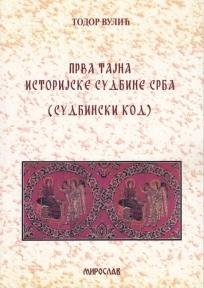 Prva tajna istorijske sudbine Srba (sudbinski kod) - knjiga 1