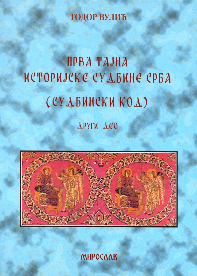 Prva tajna istorijske sudbine Srba (sudbinski kod) - knjiga 2