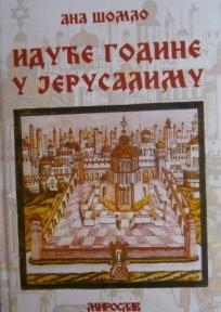 Iduće godine u Jerusalimu