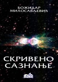 Skriveno saznanje - stihovana nauka