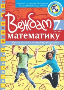Vežbam matematiku - 7. razred