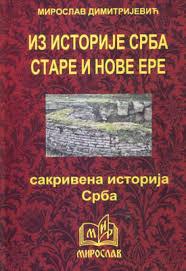 Iz istorije Srba stare i nove ere