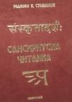 Sanskritska čitanka