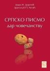 Srpsko pismo: Dar čovečanstvu