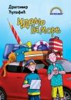 Idemo na more: roman za decu i roditelje