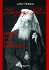 Patrijarh Pavle: svetac kojeg smo poznavali