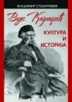 Vuk Karadžić: kultura i istorija