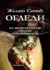 Ogledi iz antropologije srpske književnosti