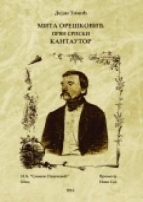 Mita Orešković prvi srpski kantautor
