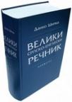 Veliki srpsko-engleski rečnik