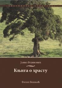 Knjiga o hrastu