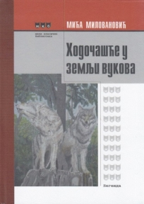Hodočašće u zemlji vukova