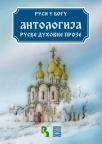Rusi u Bogu - Antologija ruske duhovne proze