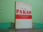 PAKAO / Hronika konclagera Mauthauzen