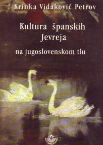 Kultura španskih Jevreja na jugoslovenskom tlu: XVI-XX vek