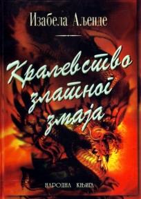 Kraljevstvo zlatnog zmaja