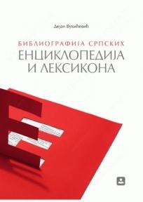 Bibliografija srpskih enciklopedija i leksikona