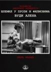 Ispovesti američkog antiheroja : šlemil u prozi i filmovima Vudija Alena