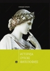 Istorija srpske filozofije