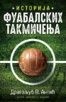 Istorija fudbalskih takmičenja