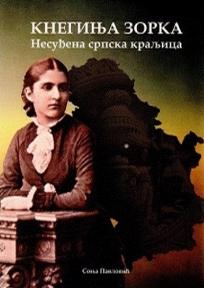 Kneginja Zorka : nesuđena srpska kraljica