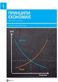 Principi ekonomije 1